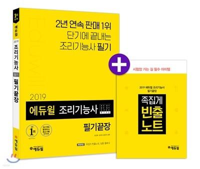 2019 에듀윌 조리기능사 필기끝장