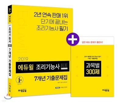 2019 에듀윌 조리기능사 필기 7개년 기출문제집