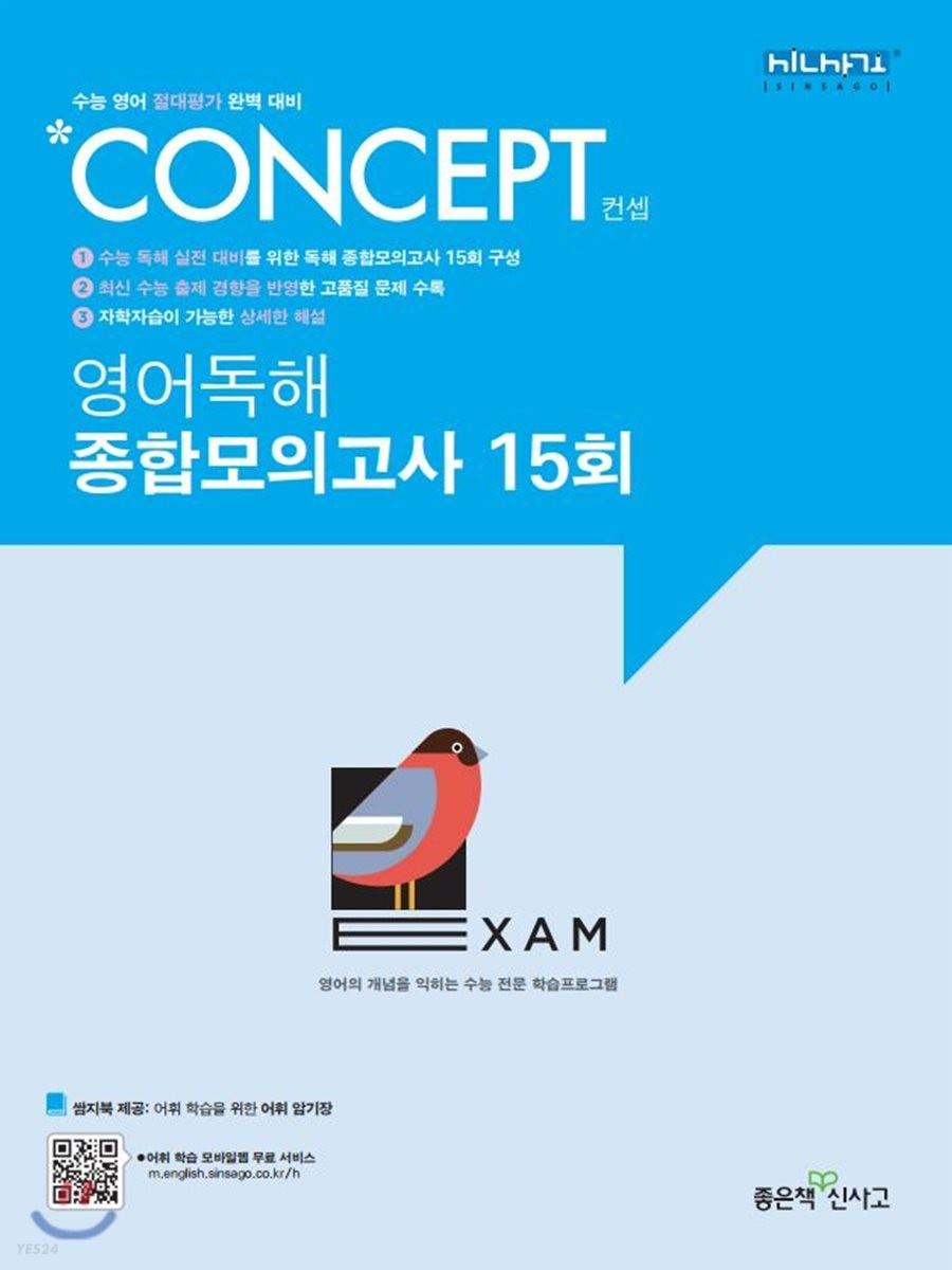 신사고 Concept 컨셉 영어독해 종합모의고사 15회 (2021년용)