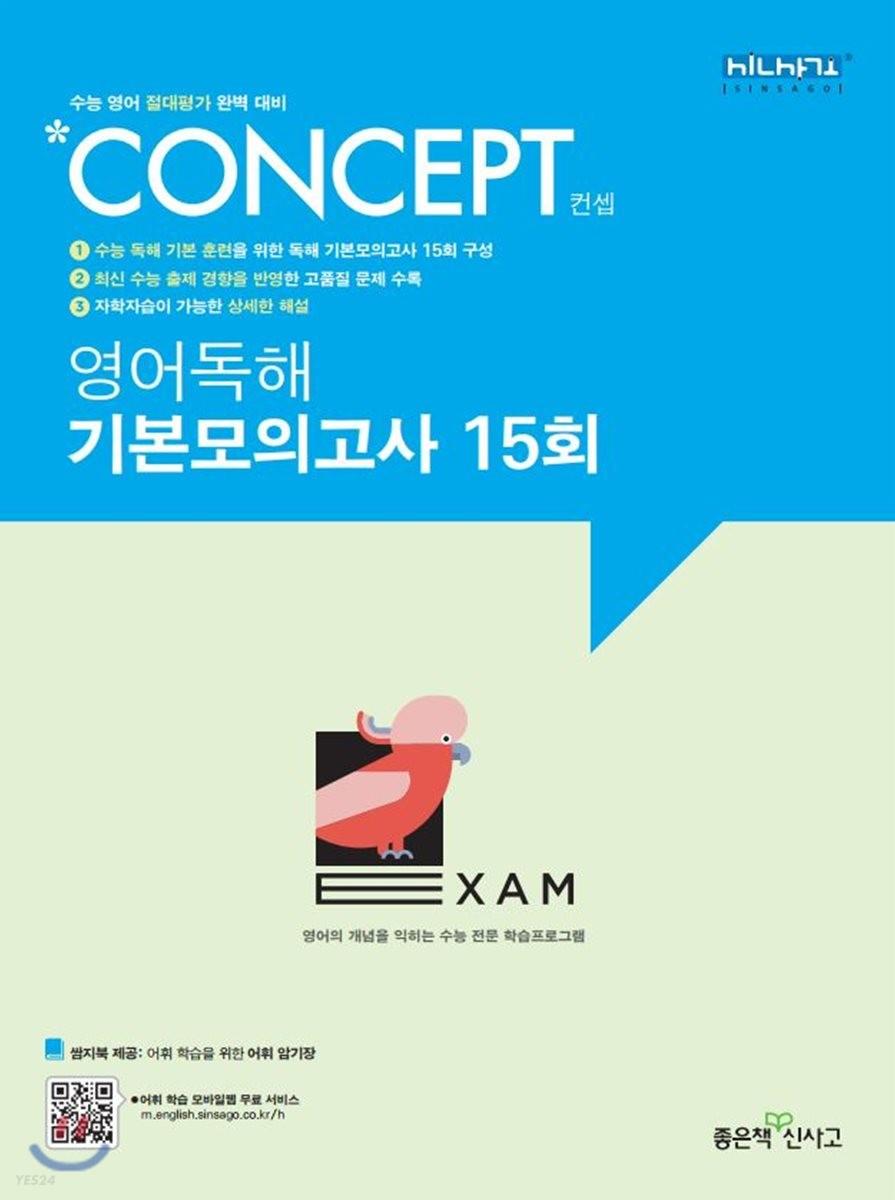 신사고 Concept 컨셉 영어독해 기본모의고사 15회 (2021년용)