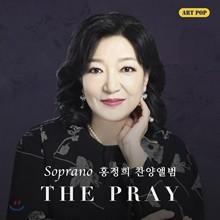 소프라노 홍정희 - 찬양집 The Pray
