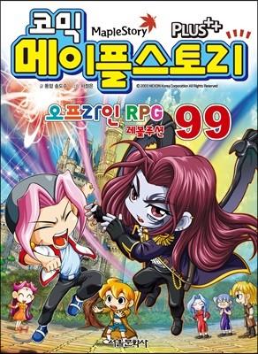 코믹 메이플스토리 오프라인 RPG 99