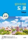 도쿄 셀프트래블