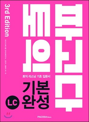 파고다 토익 기본 완성 LC 3rd Edition