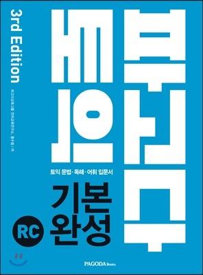 파고다 토익 기본 완성 RC 3rd Edition