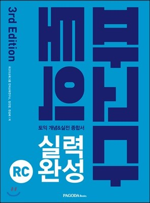 파고다 토익 실력 완성 RC 3rd Edition
