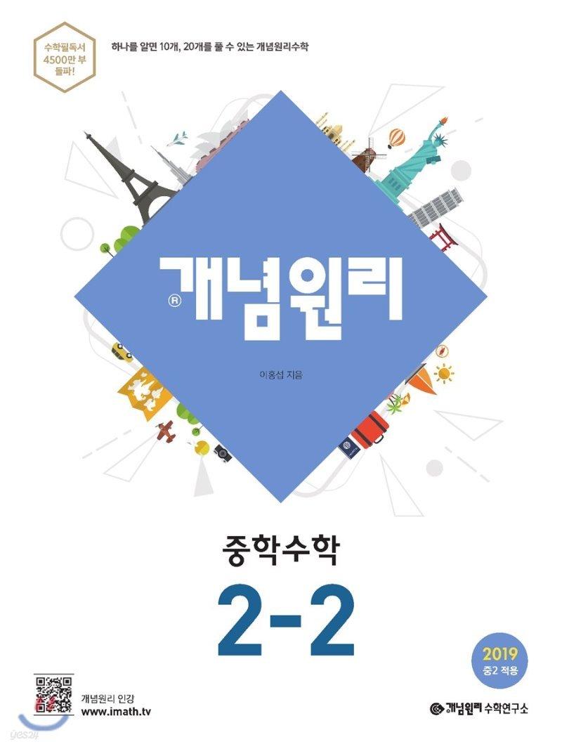 개념원리 중학 수학 2-2 (2020년용)