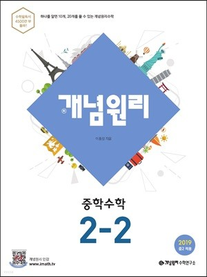 개념원리 중학 수학 2-2 (2021년용)