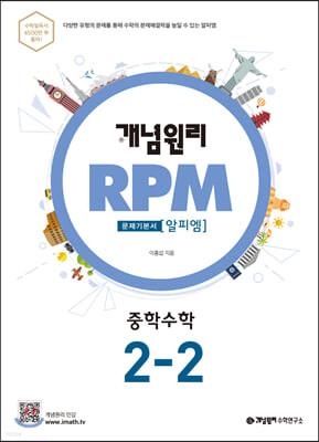 개념원리 RPM 알피엠 중학 수학 2-2 (2021년용)