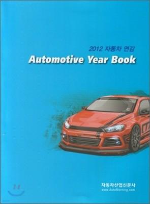 2012 Automotive Year Book 자동차연감
