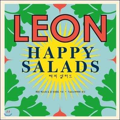 레온 해피 샐러드