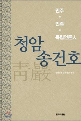 청암 송건호