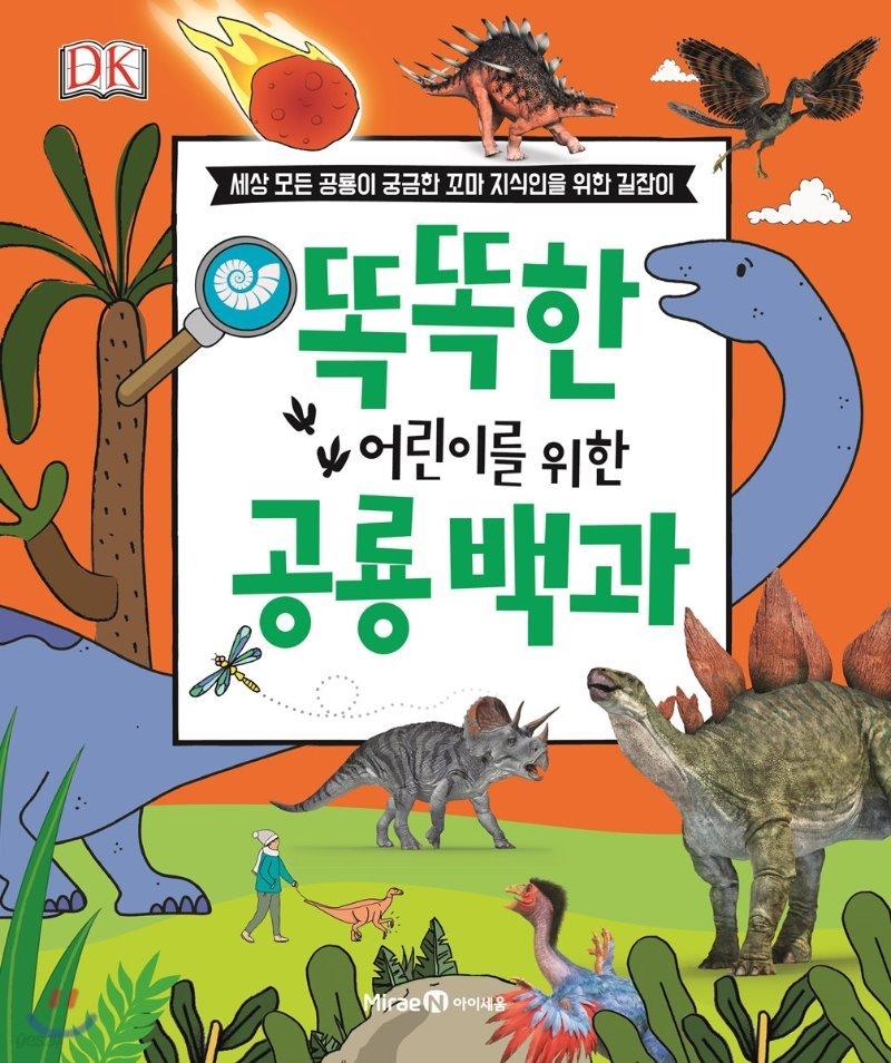 똑똑한 어린이를 위한 공룡 백과
