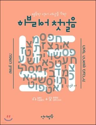 히브리어 첫걸음