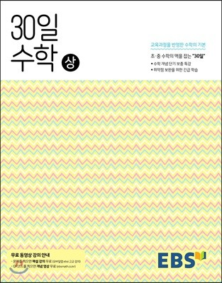 EBS 중학 30일 수학(상) (2021년용)