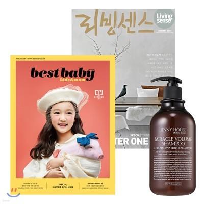 리빙센스 + BEST BABY 베스트 베이비 (월간) : 1월 합본호 [2019]