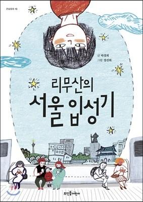 리무산의 서울 입성기