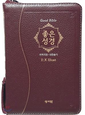 성서원 고급판 좋은성경 (개역개정/새찬송가/특소/색인/지퍼/천연가죽/버건디)