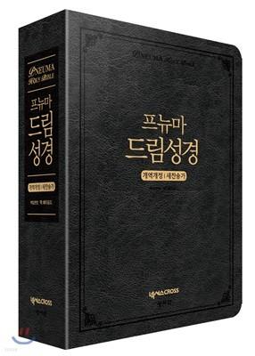 프뉴마 드림성경 (대/합본/색인/지퍼/블랙)