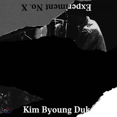 김병덕 - Experiment No. X [LP]