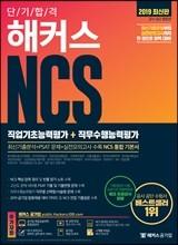 2019 해커스 NCS 직업기초능력평가 + 직무수행능력평가