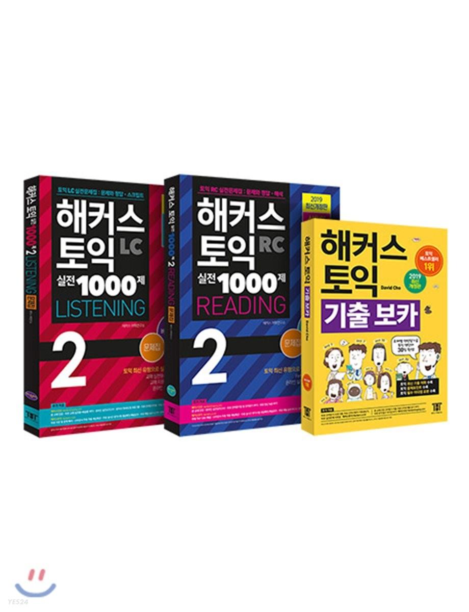 해커스 토익 기출 보카 + 실전 1000제 2 Listening, Reading 문제집 세트