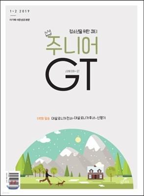 주니어 GT (격월) : 1,2월 [2019년]