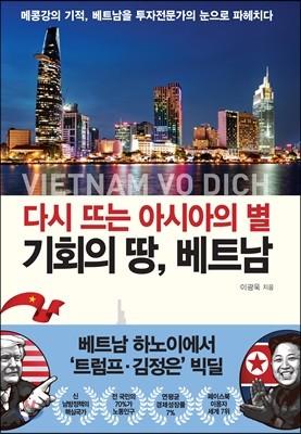 다시 뜨는 아시아의 별, 기회의 땅 베트남