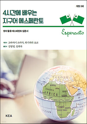 4시간에 배우는 지구어 에스페란토