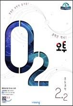 오투 중등과학 2-2 (2019년)