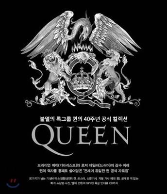 퀸 : 불멸의 록 밴드 퀸의 40주년 공식 컬렉션