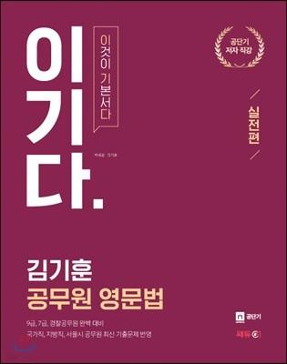 김기훈 공무원 영문법 이기다 실전편