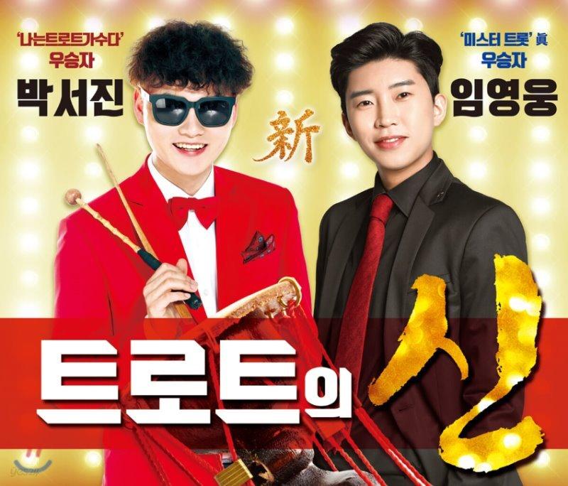 박서진, 임영웅 - 트로트의 신(新)