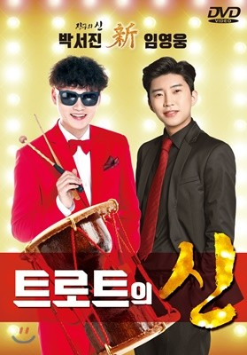 박서진, 임영웅 - 트로트의 신(新) DVD