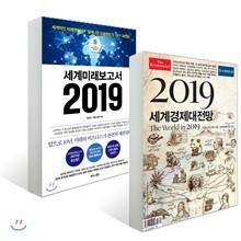 세계미래보고서 2019 + 이코노미스트 2019 세계경제대전망