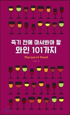 죽기 전에 마셔봐야 할 와인 101가지
