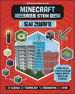 마인크래프트 STEM 챌린지 도시 건설하기
