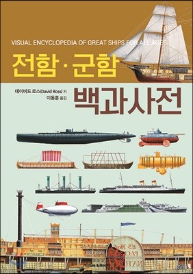 전함·군함 백과사전