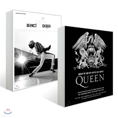퀸 40주년 공식 컬렉션 + 프레디 머큐리 포토북