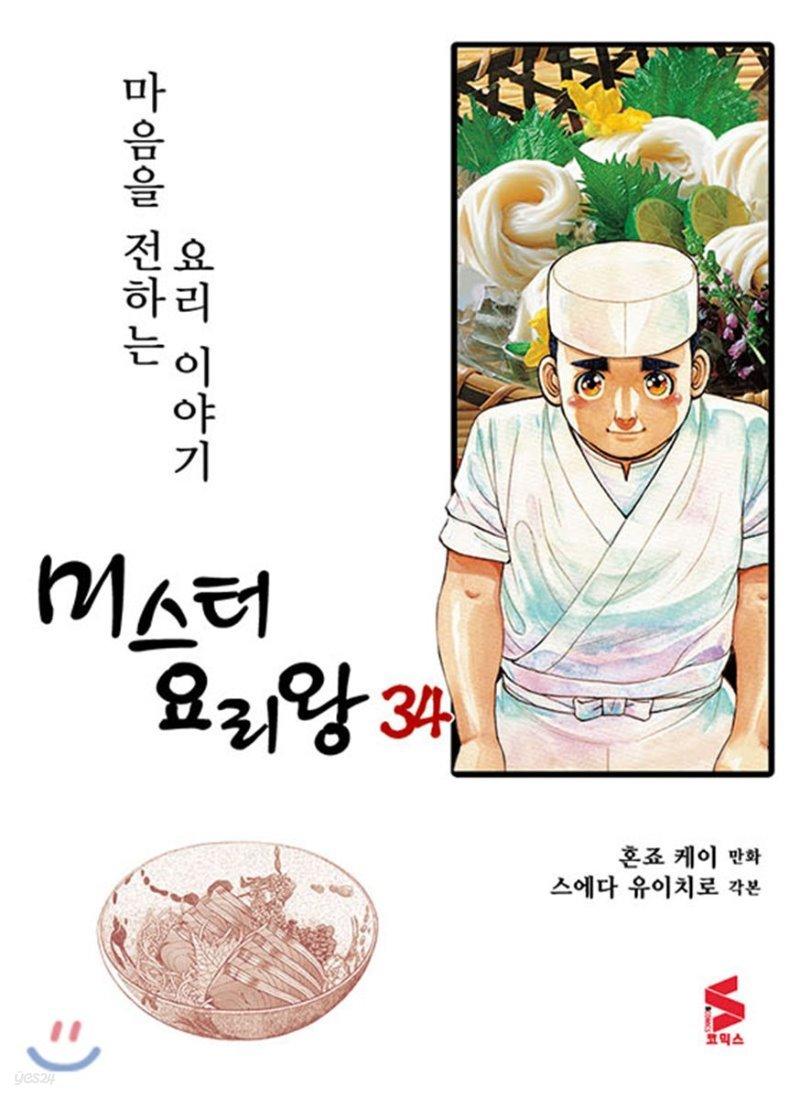 미스터 요리왕 34
