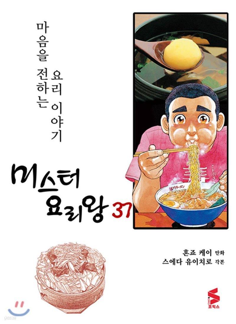 미스터 요리왕 37