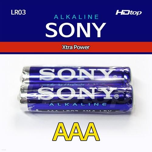 소니 건전지 AAA 교체형 알카라인 LR03 벌크 2알