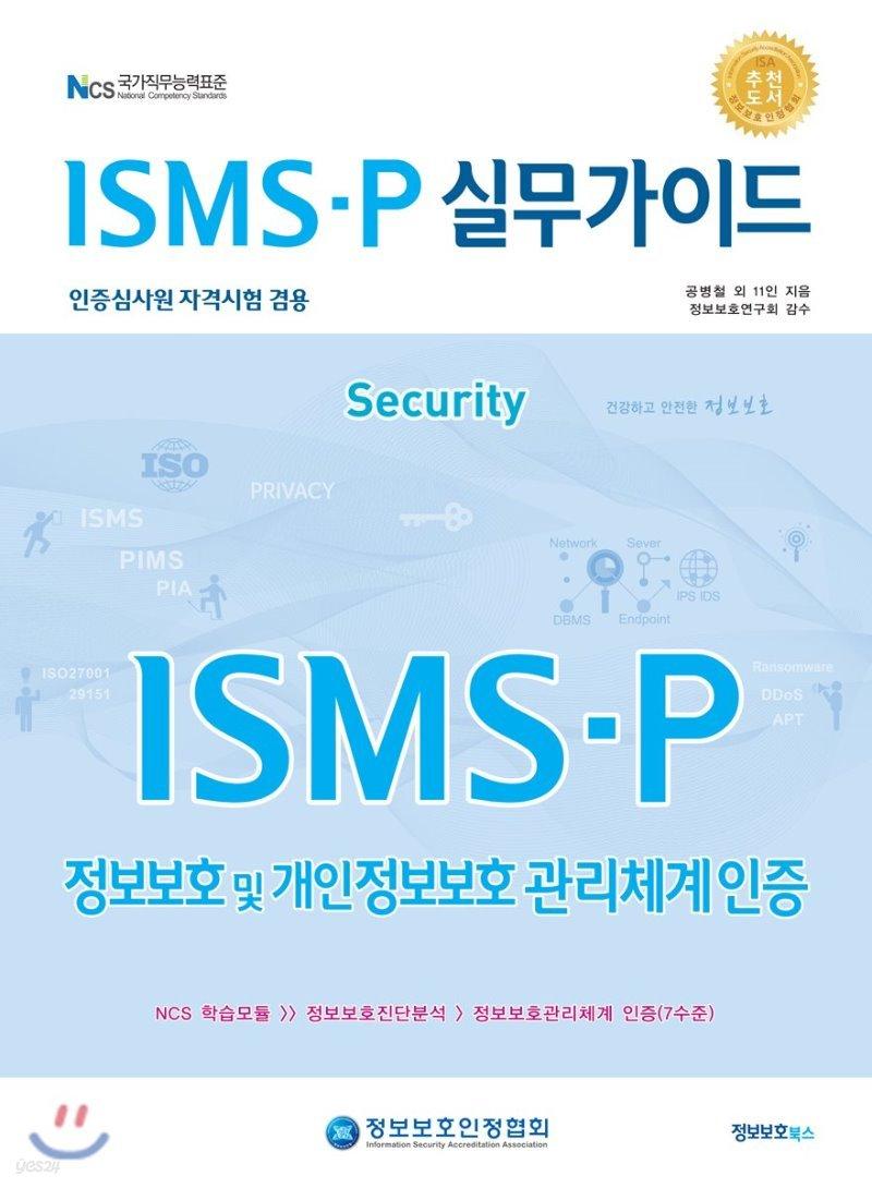 ISMS-P 실무가이드
