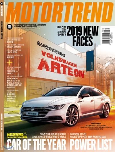 모터트렌드 MOTOR TREND (월간) : 1월 [2019]