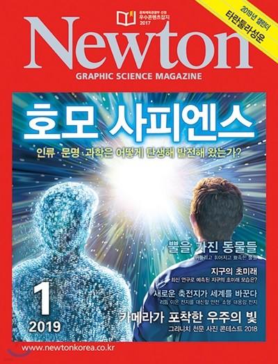 뉴턴 Newton (월간) : 1월 [2019]