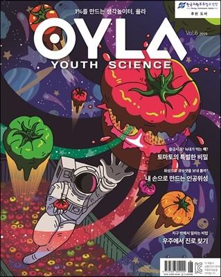 욜라 OYLA Youth Science (격월) : vol.6 [2019]
