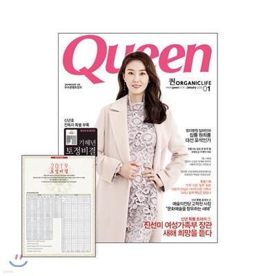 QUEEN 퀸 (여성월간) : 1월 [2019]