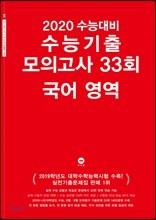 2020 수능대비 수능기출 모의고사 33회 국어 영역 (2019년)