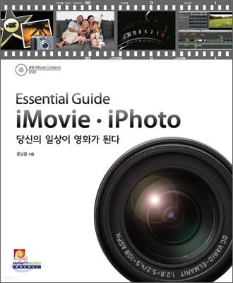 Essential Guide iMovieㆍiPhoto