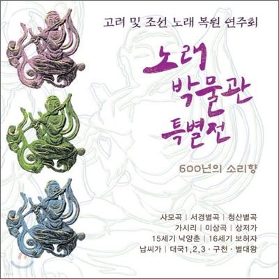 고려 및 조선 노래 복원 연주회: 노래박물관 특별전